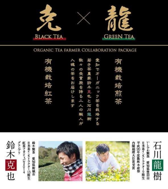 ポケマル生産者コラボ商品!】オーガニック茶「克」&「龍」   農家 ...
