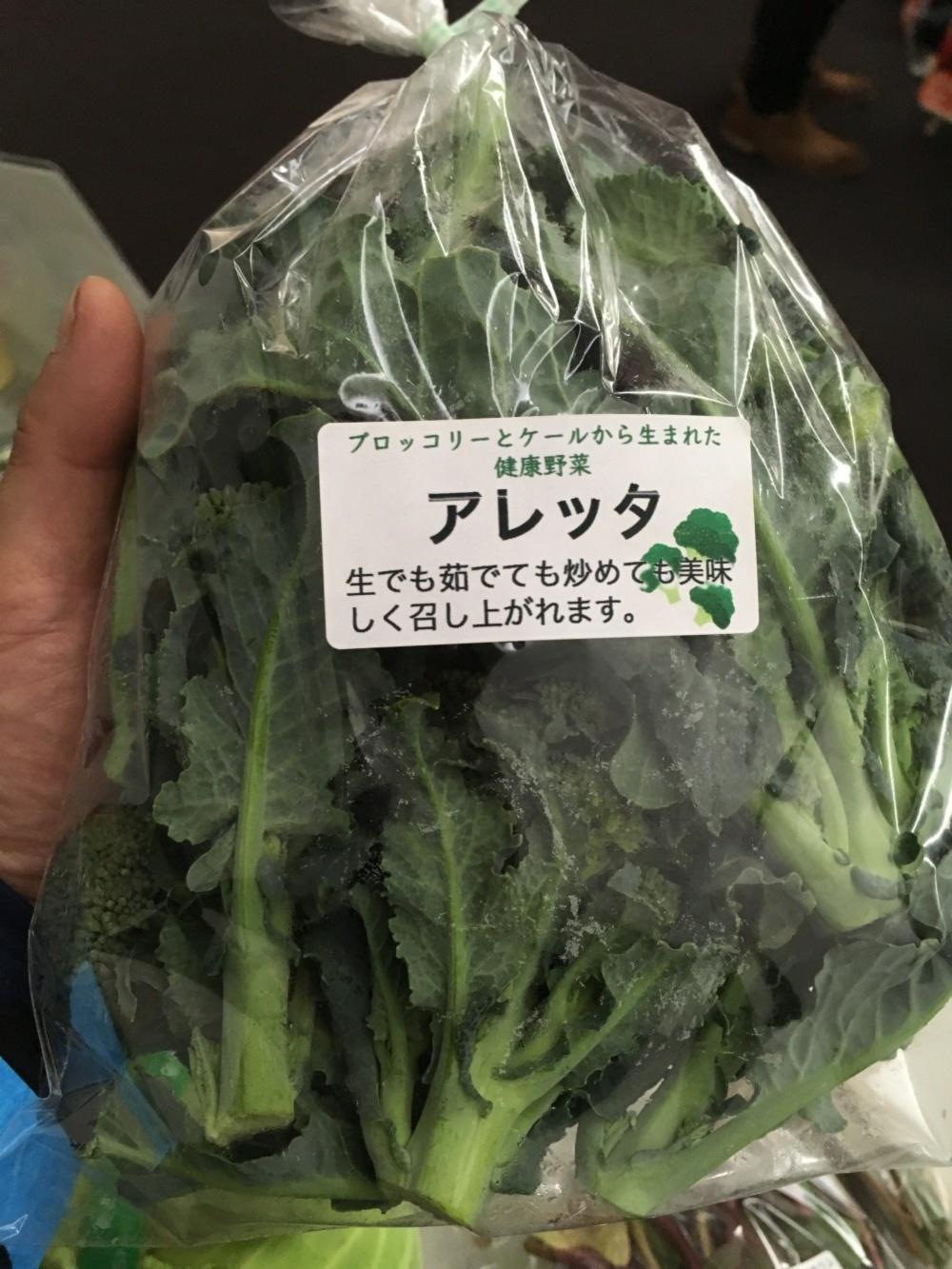 野菜 アレッタ